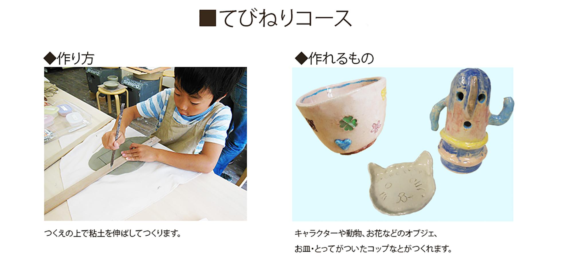 kids-image-tebineri2