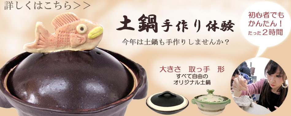 手作り土鍋体験プラン