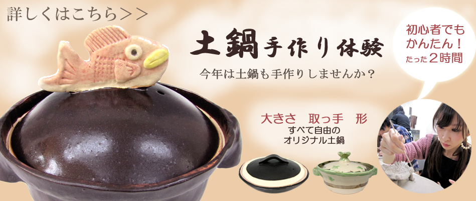 http://darun-pottery.com/wp-content/uploads/2016/12/donabe-bannar2015.png