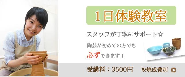 http://darun-pottery.com/wp-content/uploads/2016/12/topSlide_taiken2.png