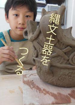 縄文土器を作る